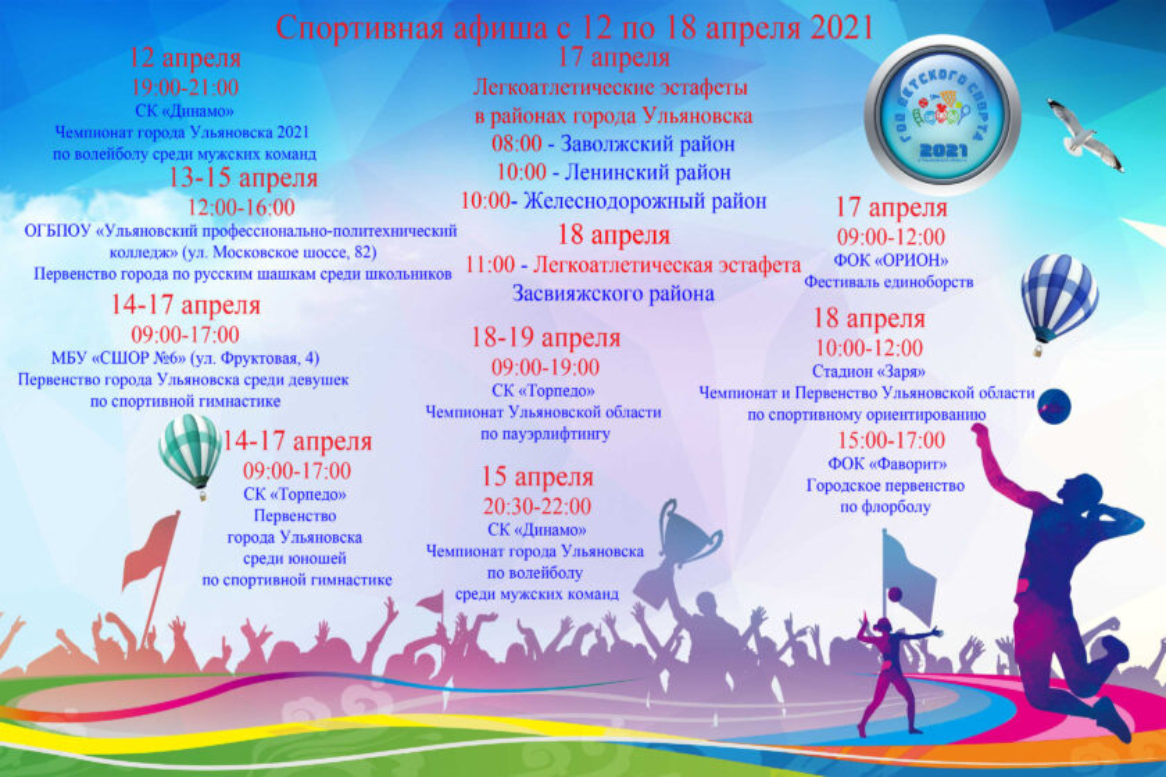 Фестиваль единоборств и первенство города по флорболу стартовали в Ульяновске, фото-1